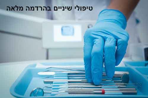 מה כולל טיפול שיניים בהרדמה מלאה
