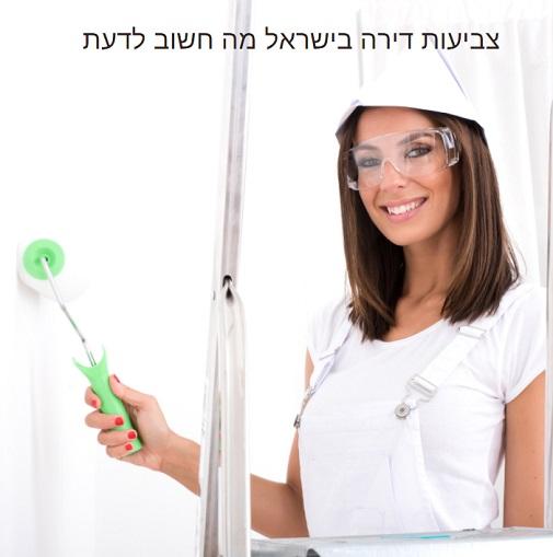 צביעות דירה בישראל מה חשוב לדעת